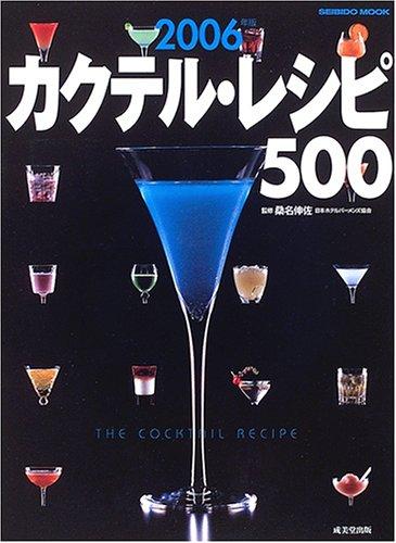 カクテル・レシピ500 (2006年版) (Seibido mook)の詳細を見る