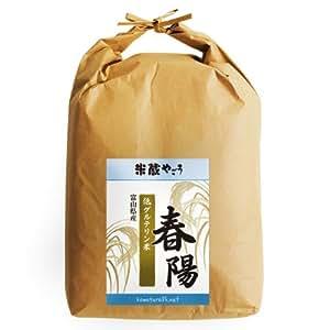 【白米】富山県産「低たんぱく米」「低グルテリン米」春陽(30年産)5kg
