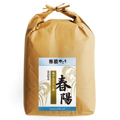 【白米】富山県産「低たんぱく米」「低グルテリン米」春陽(30年産)10kg