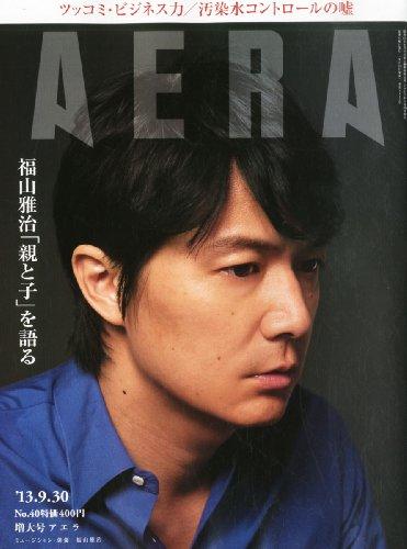 AERA (アエラ) 2013年 9/30号 [雑誌] [雑誌] / 朝日新聞出版 (刊)