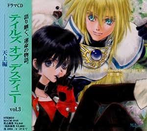 CDドラマ「テイルズ・オブ・デスティニー」天上編(3)