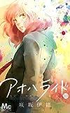 アオハライド 10 (マーガレットコミックス)