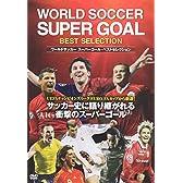 DVD>ワールドサッカースーパーゴールベストセレクション 驚愕の396ゴール (<DVD>)