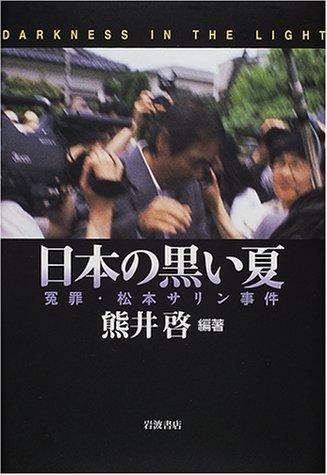 日本の黒い夏―冤罪・松本サリン事件の詳細を見る