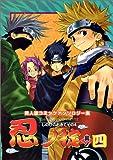 忍ノ掟―同人誌コミックアンソロジー集 (其ノ4) (Primoコミックス)