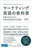 マーケティング英語の教科書 -完璧ではなくても、仕事で自信を持てる英語ー (養成講座シリーズ)