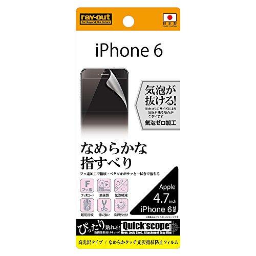 レイ・アウト iPhone6/6s フィルム なめらかタッチ 光沢 RT-P7F/C1