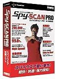 イープライスシリーズ Spy-SCAN PRO (スリムパッケージ版)