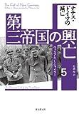 第三帝国の興亡〈5〉 ナチス・ドイツの滅亡