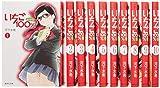いちご100% 文庫版 コミック 全10巻完結セット (集英社文庫―コミック版)