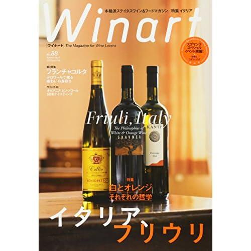 Winart(ワイナート) 2017年 10 月号 [雑誌]