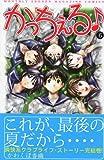 かっちぇる 6 (月刊マガジンコミックス)