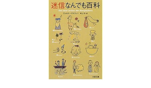 迷信なんでも百科 (文春文庫) | ...