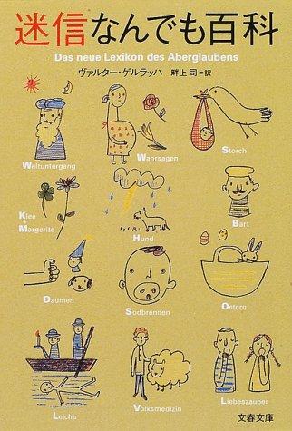 迷信なんでも百科 (文春文庫)