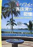 入門 ハワイ・真珠湾の記憶