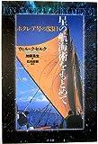 星の航海術をもとめて―ホクレア号の33日 画像