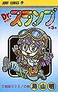 Dr.スランプ 3 (ジャンプコミックス)