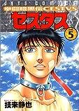 拳闘暗黒伝セスタス 5 (ジェッツコミックス)