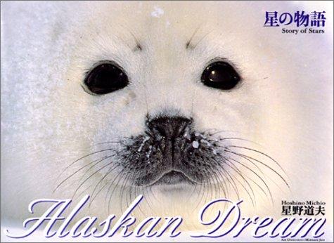 星の物語 Alaskan Dream 1