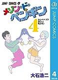 メゾン・ド・ペンギン 4 (ジャンプコミックスDIGITAL)