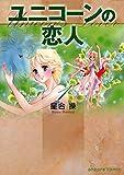 ユニコーンの恋人1 (OHZORA名作劇場)