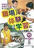 15 教育・文化施設の仕事