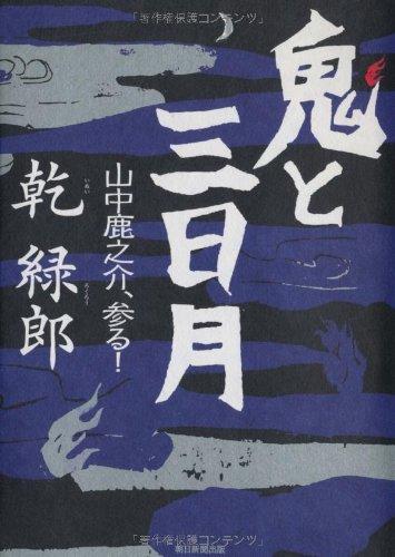 鬼と三日月 山中鹿之介、参る!