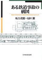 ある鉄道事故の構図―昭和15年安治川口事故の教訓は生かされたか