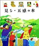 見る・五感の本 (はじめての発見)
