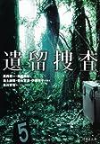 遺留捜査 (竹書房文庫)