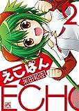 えこぱん (2) (IDコミックス 4コマKINGSぱれっとコミックス)
