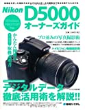 NikonD5000オーナーズガイド