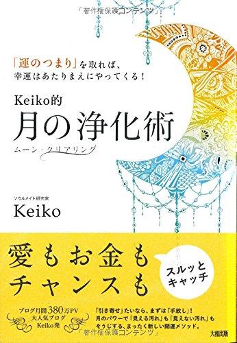 「運のつまり」を取れば、幸運はあたりまえにやってくる!  Keiko的 月の浄化術