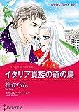 イタリアが舞台セット vol.1 (ハーレクインコミックス)