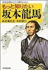 もっと知りたい坂本龍馬 歴史を動かした人物Series