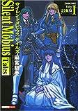 サイレントメビウス完全版 13―Silent Mobius Tales1 (トクマコミックス)