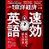 週刊東洋経済 2017年1/14号 [雑誌]