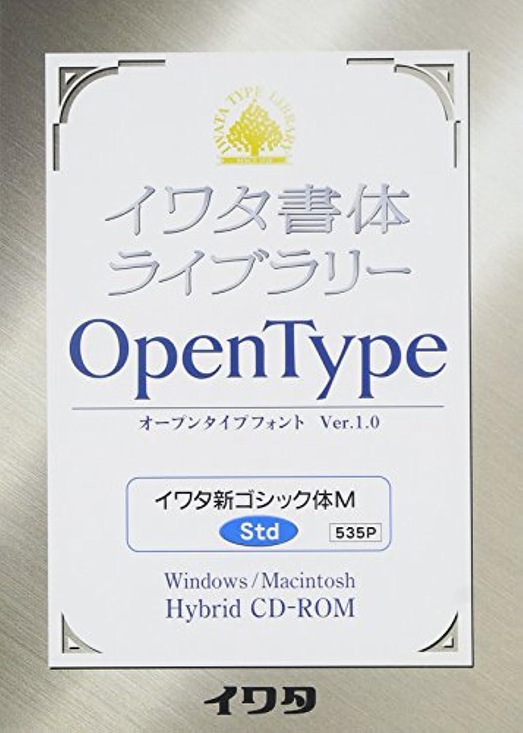 ねじれスーツ前イワタ書体ライブラリーOpenType(Std版) イワタ新ゴシック体M