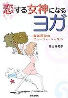恋する女神になるヨガ―東洋医学のビューティ・レッスン