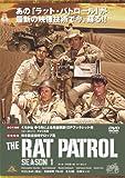 ラット・パトロール シーズンI DVDBOX
