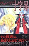 ヴァンパイア十字界(7) (ガンガンコミックス)