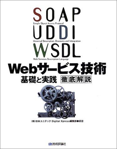 SOAP/UDDI/WSDL Webサービス技術基礎と実践 徹底解説の詳細を見る