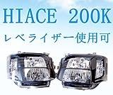 ハイエース200系ヘッドライト