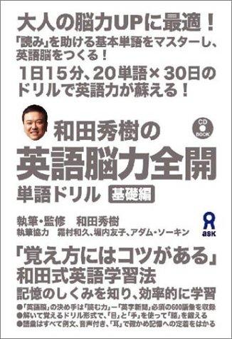 和田秀樹の英語脳力全開ドリル 単語ドリル 基礎編