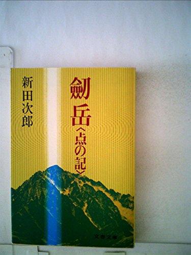 剣岳―点の記 (1981年) (文春文庫)の詳細を見る