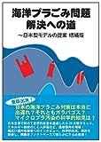 海洋プラごみ問題解決への道~日本型モデルの提案 増補版