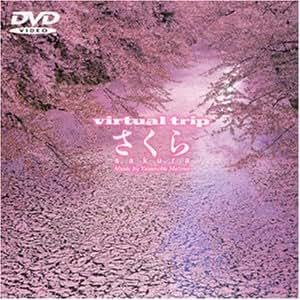 Virtual Trip さくら [DVD]