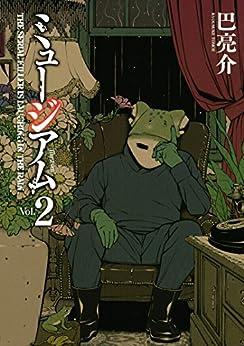 [巴亮介]のミュージアム(2) (ヤングマガジンコミックス)