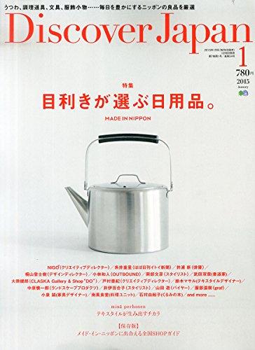Discover Japan (ディスカバー・ジャパン) 2015年 01月号の詳細を見る