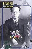 杉浦茂―自伝と回想 / 杉浦 茂 のシリーズ情報を見る
